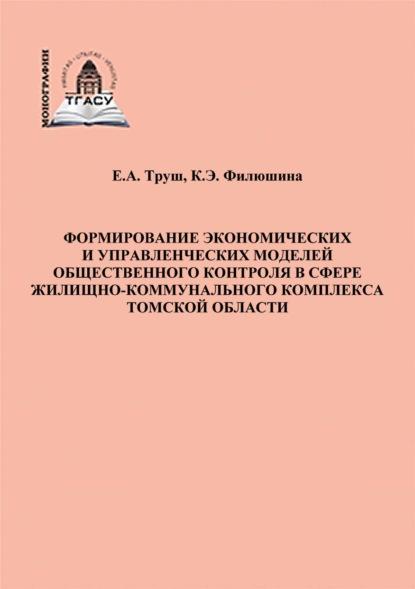 Формирование экономических и управленческих моделей общественного контроля в сфере жилищно-коммунального комплекса Томской области