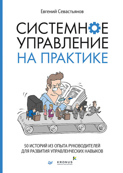 Системное управление на практике. 50 историй из опыта руководителей для развития управленческих навыков