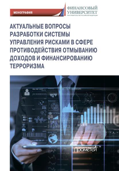 Актуальные вопросы разработки системы управления рисками в сфере противодействия отмыванию доходов и финансированию терроризма