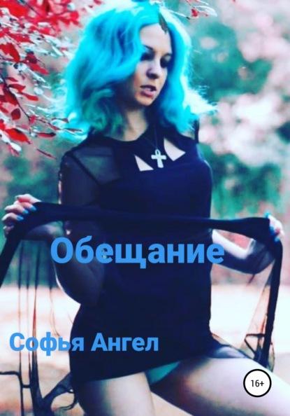 Софья Ангел Обещание