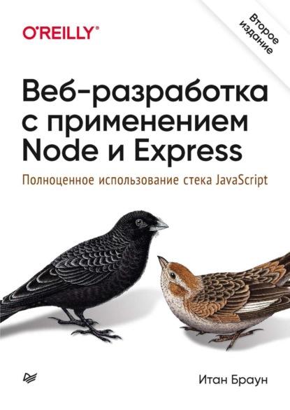 Веб-разработка с применением Node и Express. Полноценное использование стека JavaScript (pdf+epub)