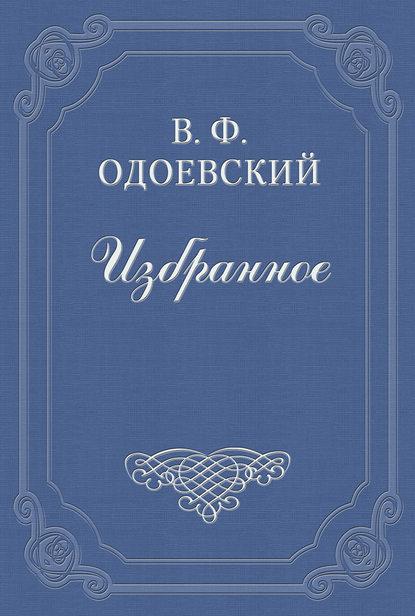 Владимир Одоевский Мартингал ларина н жизнь от бога мне дана портреты нашего времени