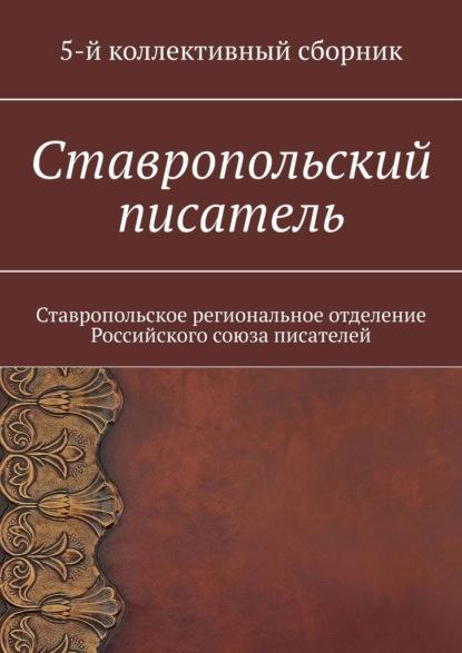Ставропольский писатель. Ставропольское региональное отделение Российского союза писателей