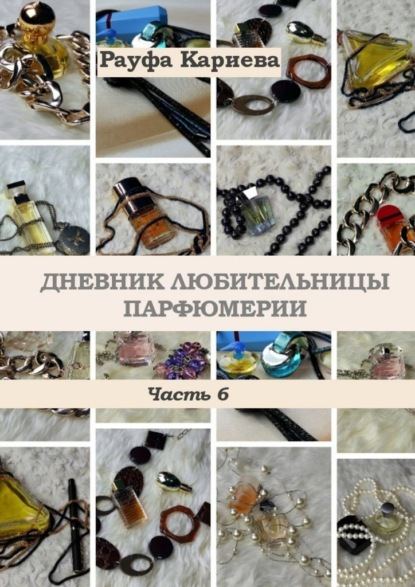 Рауфа Кариева Дневник любительницы парфюмерии. Часть 6
