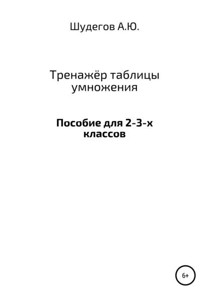 Тренажёр таблицы умножения