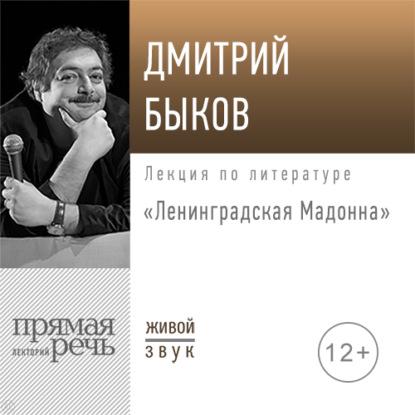 Лекция «Ленинградская Мадонна»