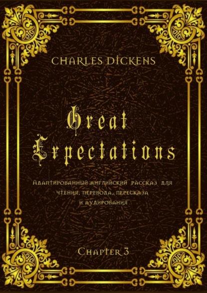 Great Expectations. Chapter3. Адаптированный английский рассказ для чтения, перевода, пересказа и аудирования