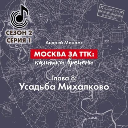 Москва за ТТК: калитки времени. Глава 8. Усадьба Михалково