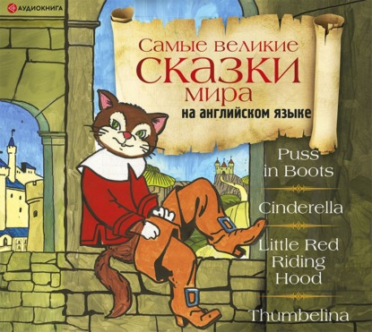 Самые великие сказки мира на английском языке