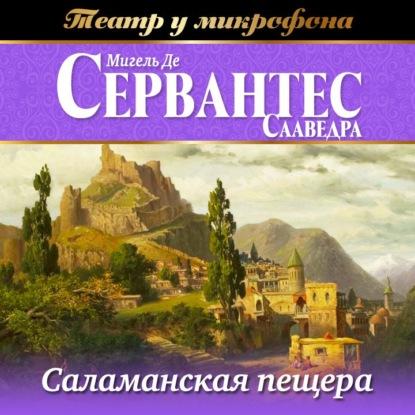 Саламанская пещера (аудиоспектакль)