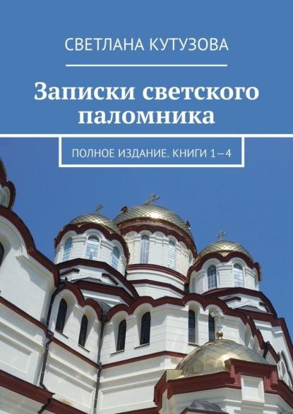Записки светского паломника. Полное издание. Книги1—4