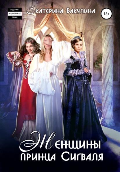 Женщины принца Сигваля