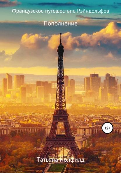 Французское путешествие Рэйндольфов