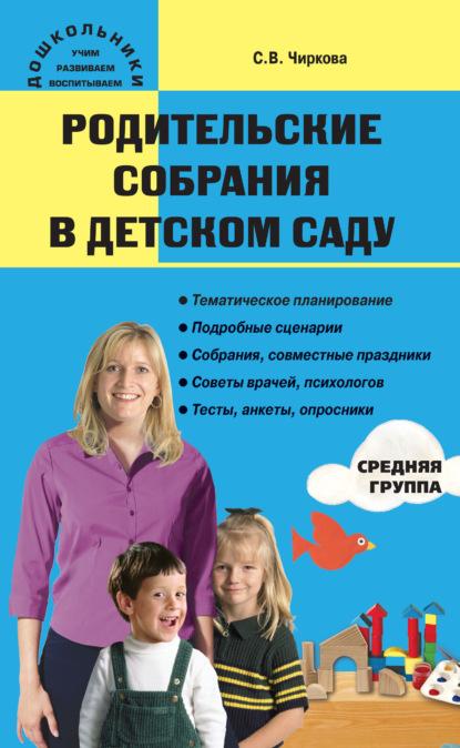 Родительские собрания в детском саду. Средняя группа, С. В. Чиркова