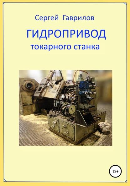 Сергей Фёдорович Гаврилов Гидропривод токарного станка