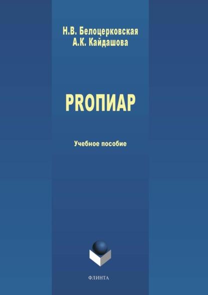 Наталья Белоцерковская PROПИАР 0 pr на 100