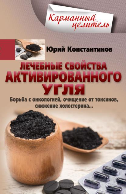 Лечебные свойства активированного угля. Борьба с онкологией, очищение от токсинов, снижение холестерина…