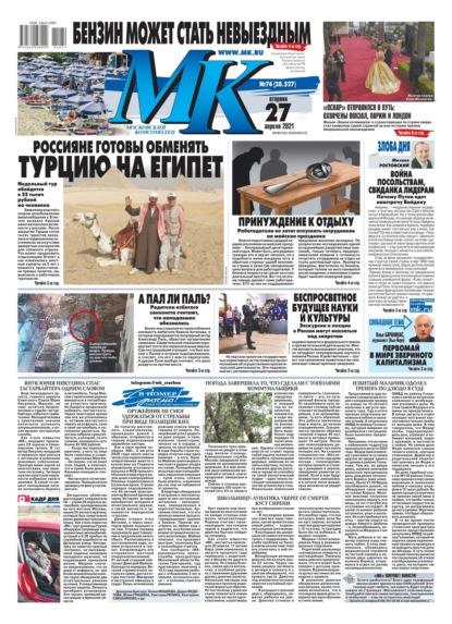 МК Московский Комсомолец 74-2021