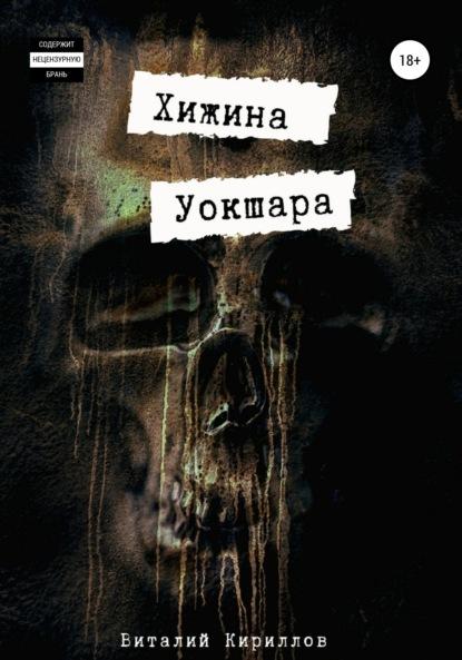 Хижина Уокшара