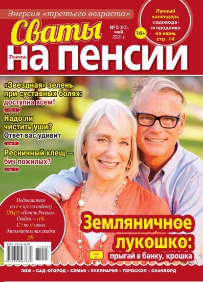 Фото - Редакция журнала Сваты на Пенсии Сваты на Пенсии 05-2021 редакция журнала сваты на пенсии сваты на пенсии 01 2021