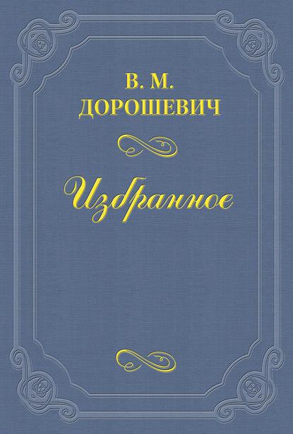 Влас Дорошевич Счастье влас дорошевич счастье