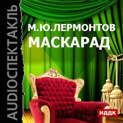 Михаил Лермонтов Маскарад (спектакль) михаил лермонтов арбенин