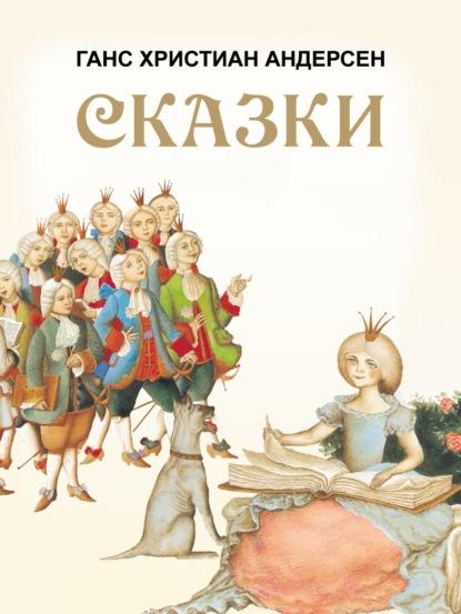 Сказки: Принцесса на горошине. Дикие лебеди. Снежная королева и другие