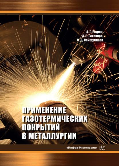 А. Г. Радюк Применение газотермических покрытий в металлургии е г бурмистров основы сварки и газотермических процессов в судостроении и судоремонте