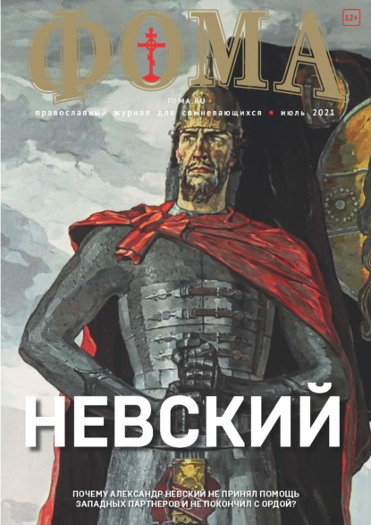 Журнал «Фома». № 7(219) / 2021 (+ epub)