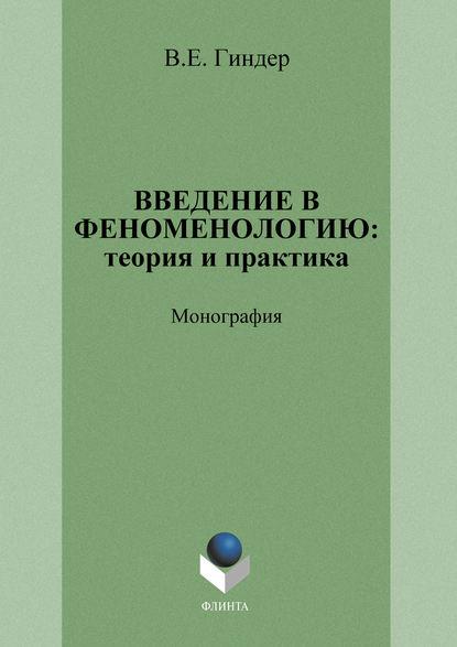В. Е. Гиндер Введение в феноменологию: теория и практика е с романичева функциональное чтение теория и практика