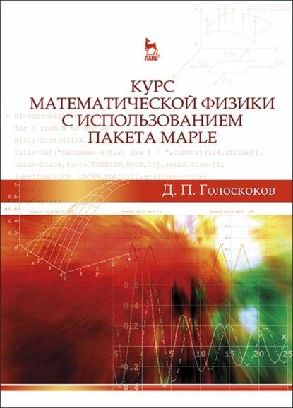 Фото - Д. П. Голоскоков Курс математической физики с использованием пакета Maple барашков в методы математической физики учебное пособие