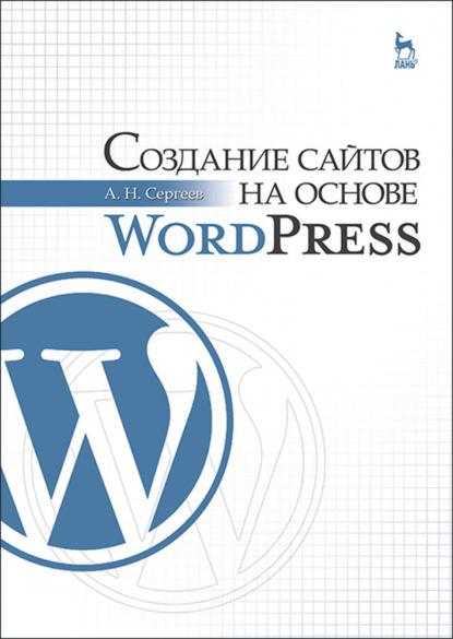А. Н. Сергеев Создание сайтов на основе WordPress