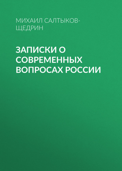 Записки о современных вопросах России