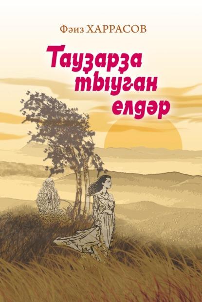 Тауҙарҙа тыуған елдәр / Ветры с гор (на башкирском языке)