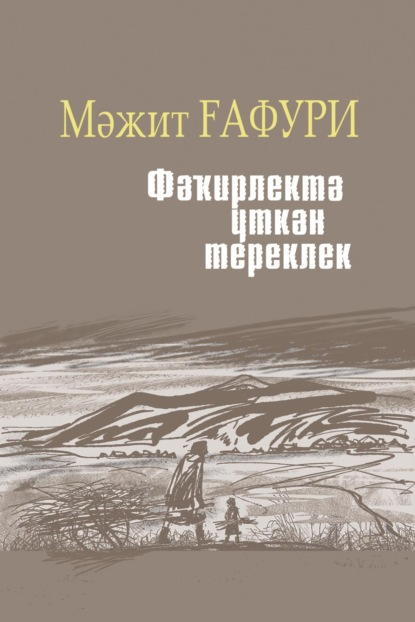 Фәҡирлектә үткән тереклек / Жизнь, прошедшая в нищете (на башкирском языке)
