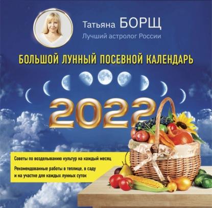 Большой лунный посевной календарь на 2022 год