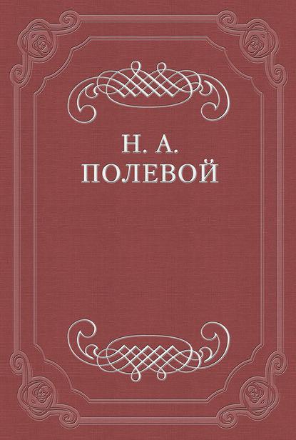 Николай Полевой Клятва при гробе Господнем матрасы в дмитрове