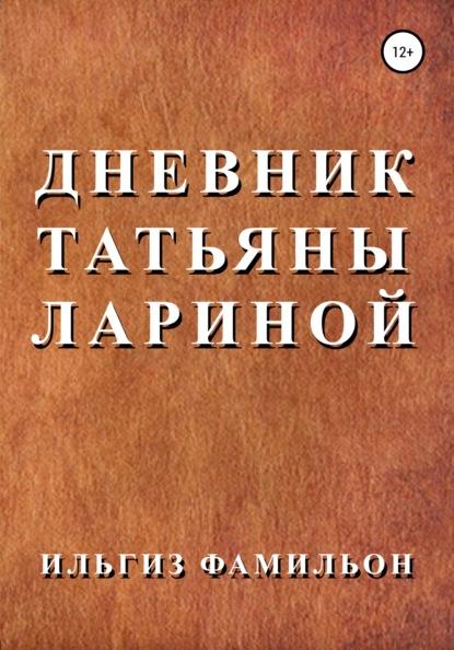 Дневник Татьяны Лариной