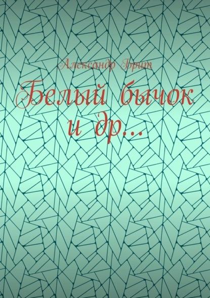 Фото - Александр Брит Белый бычок идр… красницкая а в читаем после букваря про ребят и про зверят шаг3