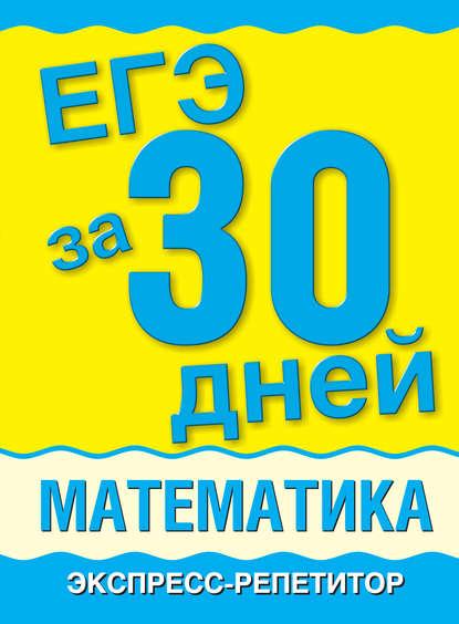 А. П. Власова ЕГЭ за 30 дней. Математика. Экспресс-репетитор егэ обществознание полный экспресс репетитор