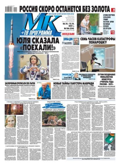 МК Московский Комсомолец 186-2021