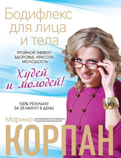 Марина Корпан Бодифлекс для лица и тела корпан м бодифлекс для лица и тела