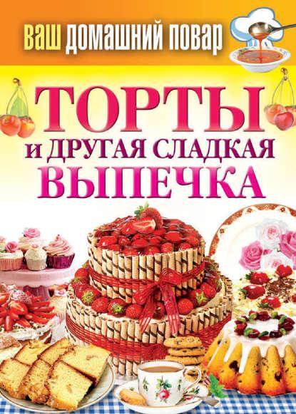 Группа авторов Торты и другая сладкая выпечка сладкая выпечка