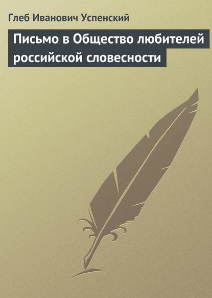 Письмо в Общество любителей российской словесности