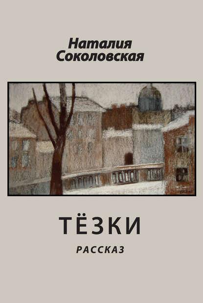 Наталия Соколовская Тёзки недорого