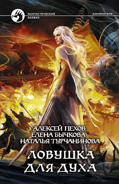 Алексей Пехов. Ловушка для духа