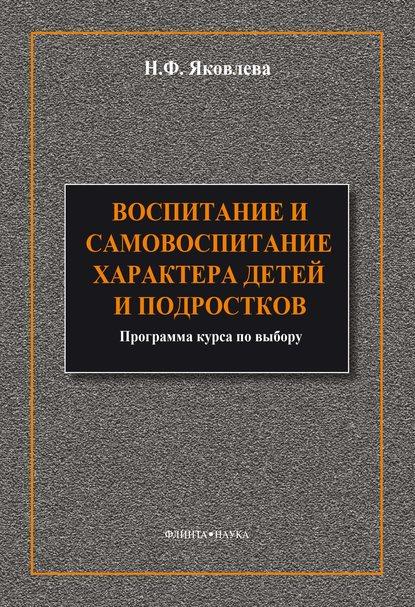 Н. Ф. Яковлева Воспитание и самовоспитание характера детей и подростков недорого