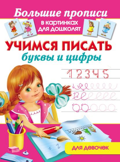 Группа авторов Учимся писать буквы и цифры. Для девочек синякина елена синякина светлана учимся читать и писать