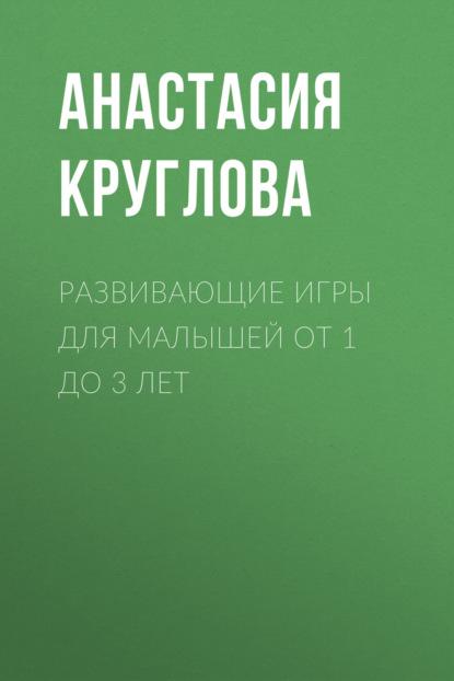 Фото - А. М. Круглова Развивающие игры для малышей от 1 до 3 лет круглова а развивающие игры для малышей от 1 до 3 лет