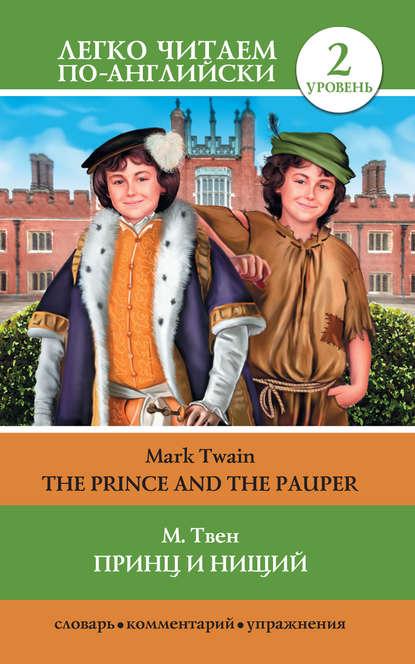 Марк Твен Принц и нищий / The Prince and the Pauper твен марк принц и нищий the prince and the pauper